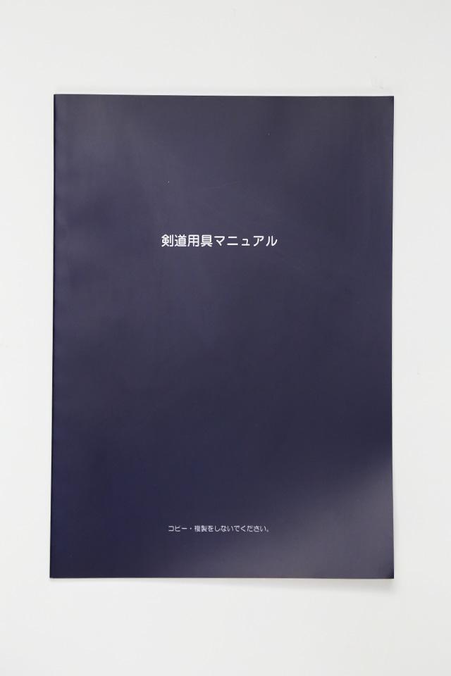画像1: 剣道用具マニュアル (1)