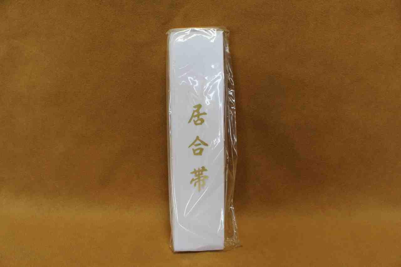 画像1: アウトレット<小物>居合帯 (1)